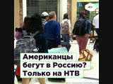 Американцы бегут в Россию? Только на НТВ | ROMB