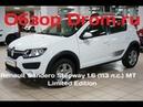 Renault Sandero Stepway 2017 1.6 (113 л.с.) MT Limited Edition - видеообзор