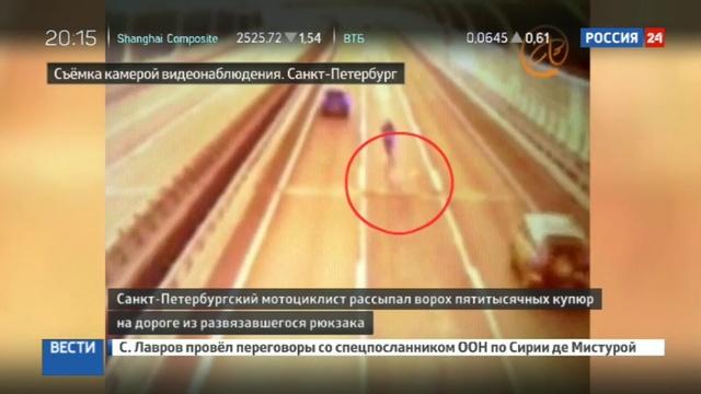Новости на Россия 24 Деньги на ветер у байкера вылетело из рюкзака 12 миллионов рублей