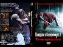Призраки в Коннектикуте 2_ Тени прошлого - Русский Трейлер (2012)