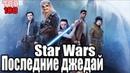 Звёздные Войны: Последние джедаи / Star Wars: The Last Jedi (2017).НОВИНКИ ФИЛЬМОВ/ NEWS MOVIES