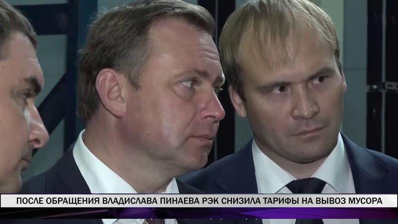 После обращения Владислава Пинаева РЭК снизила тарифы на вывоз мусора