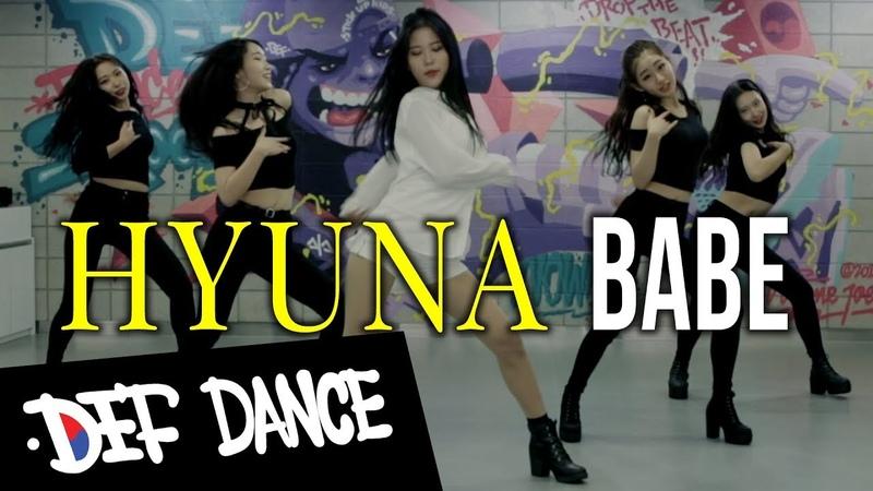 [댄스학원 No.1] HyunA (현아) - BABE (베베) KPOP DANCE COVER 데프수강생 월말평가 방송댄스 안무 가수오디션 정보 실용음악 defdance