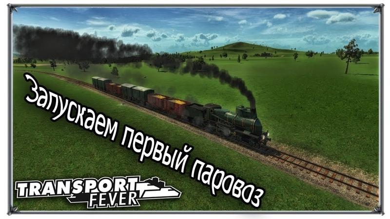 Запускаем первый паровоз Transport Fever (1)