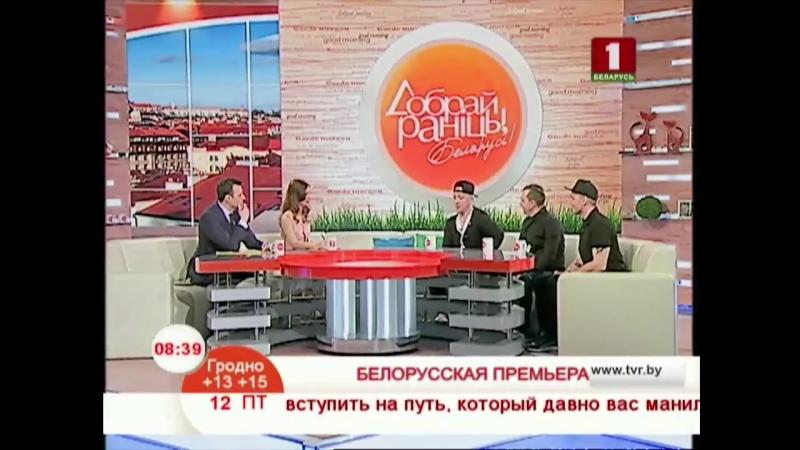 Белорусская премьера,группа SKYNET.Беларусь 1