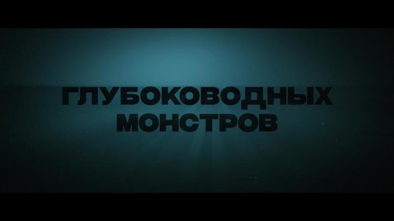 Мег: Монстр глубины 16 с 9 августа 2018