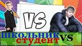 школьник vs студент / школьник против студента /сравнение школьника и студента/ школьник или студент