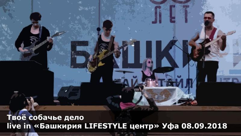 Твоё собачье дело live in «Башкирия LIFESTYLE центр» Уфа 08.09.2018