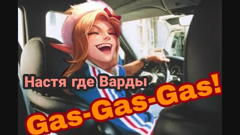GAS-GAS-GAS! Настя где Варды!