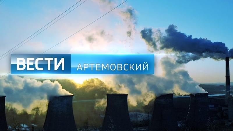 Вести Артемовский от 21 августа 2018