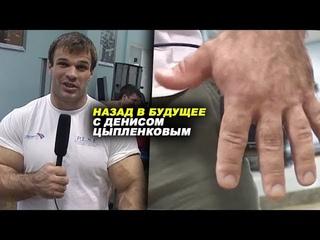 Назад в будущее с Денисом Цыпленковым!