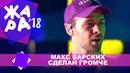 Макс Барских - Сделай громче ЖАРА В БАКУ Live, 2018