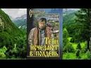 АНАТОЛИЙ ИВАНОВ. ТЕНИ ИСЧЕЗАЮТ В ПОЛДЕНЬ (11)