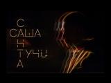 САША САНТА - ТУЧИ (Премьера 2018) 4K