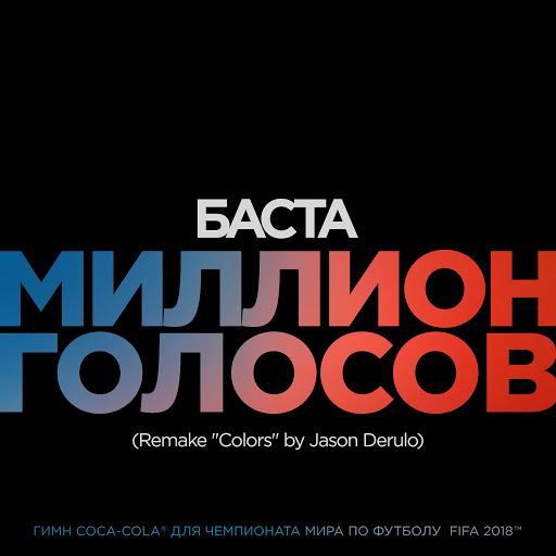 "Баста альбом Миллион Голосов (Remake ""Colors"" by Jason Derulo)"