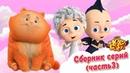 Ангел Бэби - Сборник всех серий мультфильма (часть 3) | Развивающий мультфильм для детей