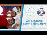 День защиты детей вместе с Соляной пещерой Вита Бриз Асбест