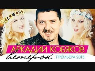 ХИТ 2015: Аркадий Кобяков - Ветерок