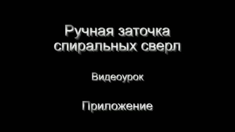 Ручная заточка спиральных сверл, ч. 4