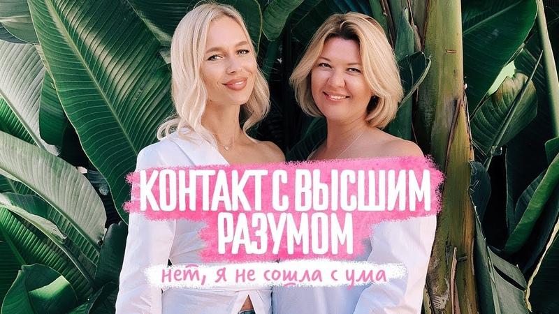 Диалог с Высшим разумом. Ченнелинг с Ириной Чикуновой