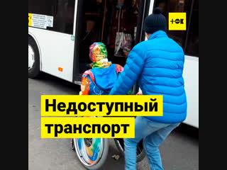 Водитель не пустил инвалида-колясочника в автобус