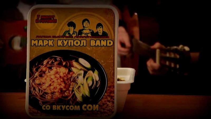 Марк Купол Band - Добро пожаловать в общежитие.mp4