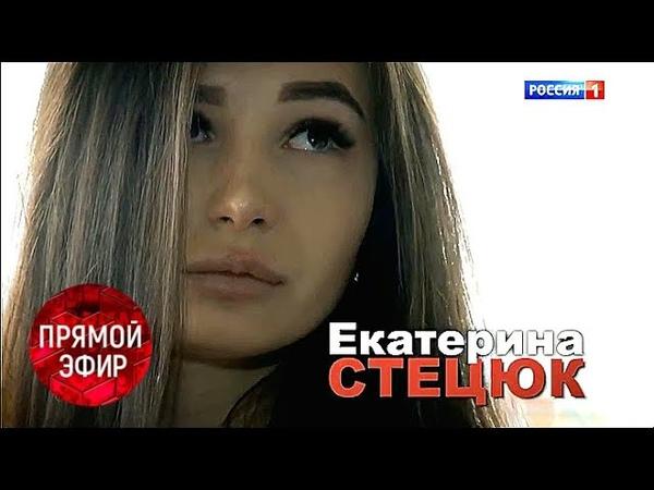 Русская модель осуждённая за покушение на арабского шейха вернулась домой Прямой эфир 20 09 18
