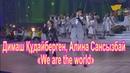 Димаш Құдайберген, Алина Сансызбай – «We are the world» (М.Джексон, Л.Ричи)