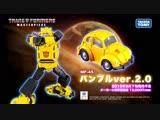 Transformers Masterpiece MP-45 Bumblebee Ver 2.0