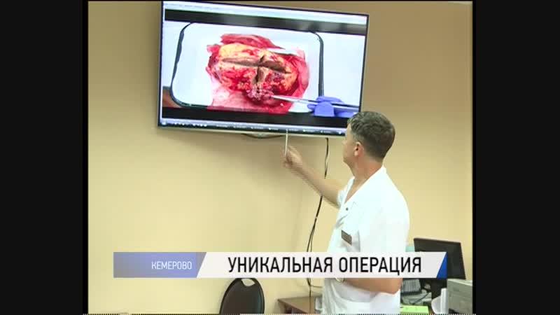 Врачи кемеровской областной клинической больницы провели уникальную операцию по удалению раковой опухоли