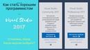Visual Studio 2017 установка обзор как выбрать нужную версию что учесть при установке