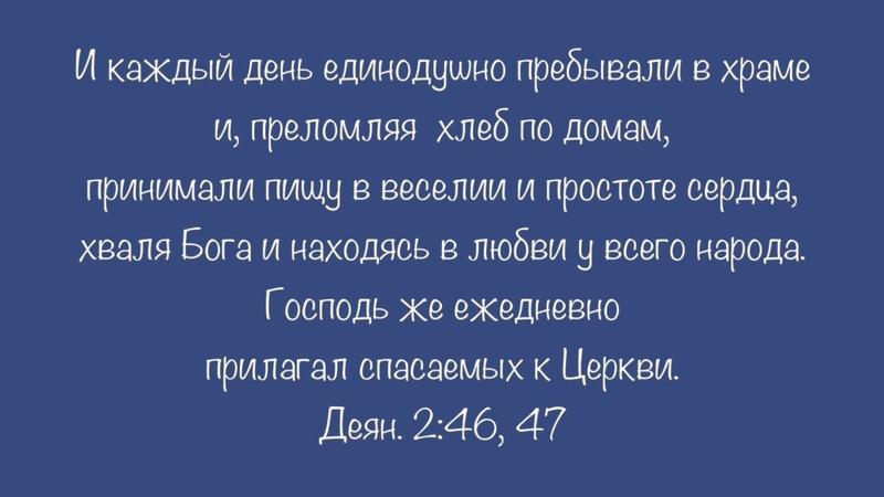 Памятный стих: Деяния 2:46-47
