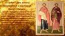 14 ноября День памяти бессребреников и чудотворцев Космы и Дамиана