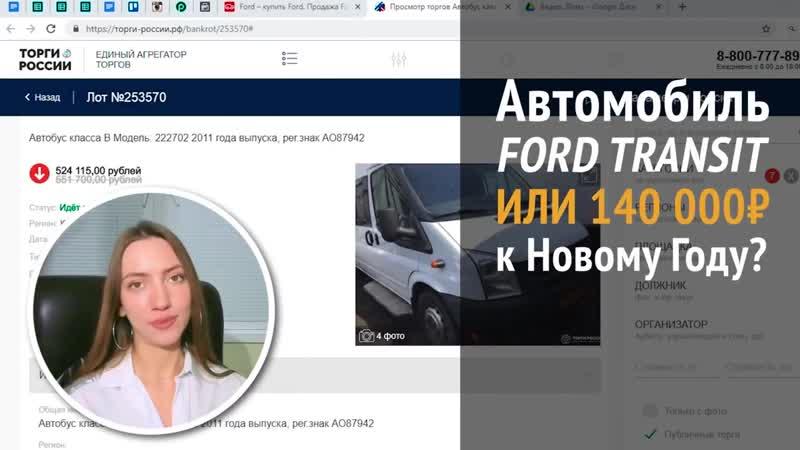 Как купить Форд Транзит для себя или заработать 140 000₽ за один месяц! Лот недели