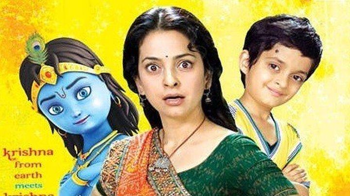 (6) Я – Кришна (2013) Main Krishna Hoon
