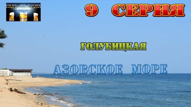 Serebrow Море на Троих часть 9 800 ступеней Азовское море Голубицкая (№30)