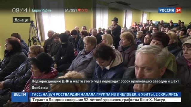 Новости на Россия 24 • Национализированные предприятия Донбасса привыкают к новым реалиям