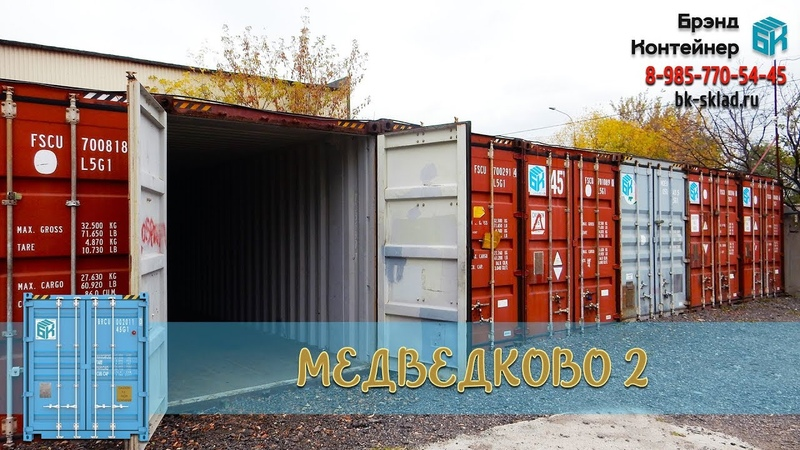 Складская территория Медведково 2 - храните вещи в Брэнд Контейнер