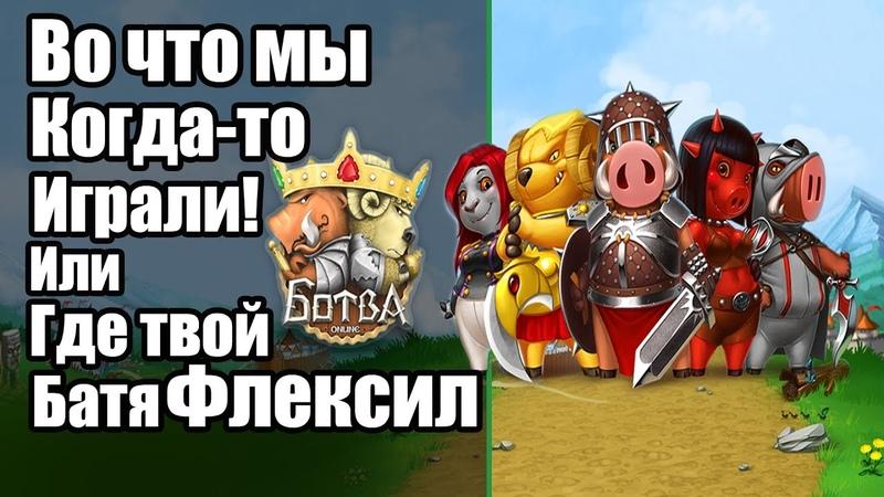 Как начать играть в Ботва Онлайн 🐷 Обзор Botva Online бесплатной браузерной игры 🐏