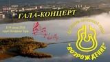 Гала-концерт фестиваля авторской песни
