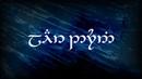 Laer Durin Sindarin