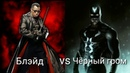 Blade vs Black bolt Блэйд vs Чёрный гром