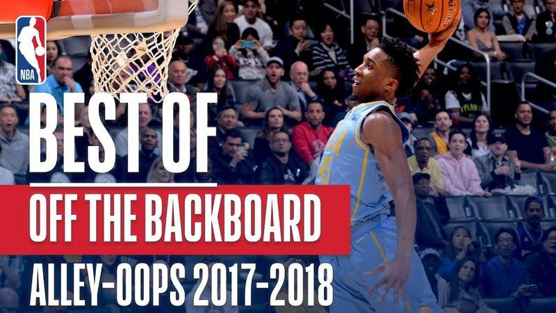 НБА. Лучшие аллей-упы от щита регулярного сезона 2017/18