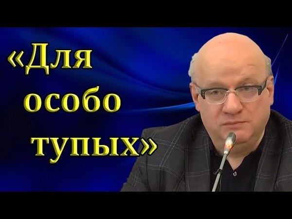 Дмитрий Джангиров Для особо тупых