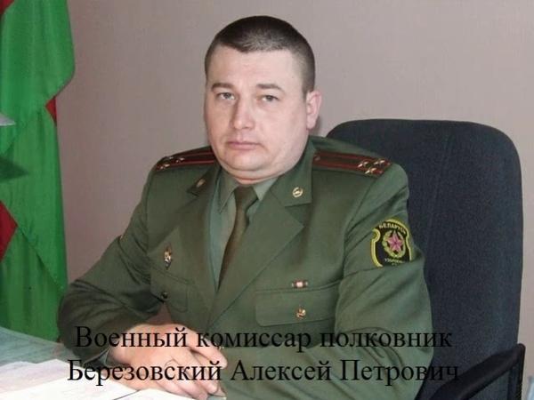 Поставил в известность Военкома г Бобруйска что Я гражданин СССР