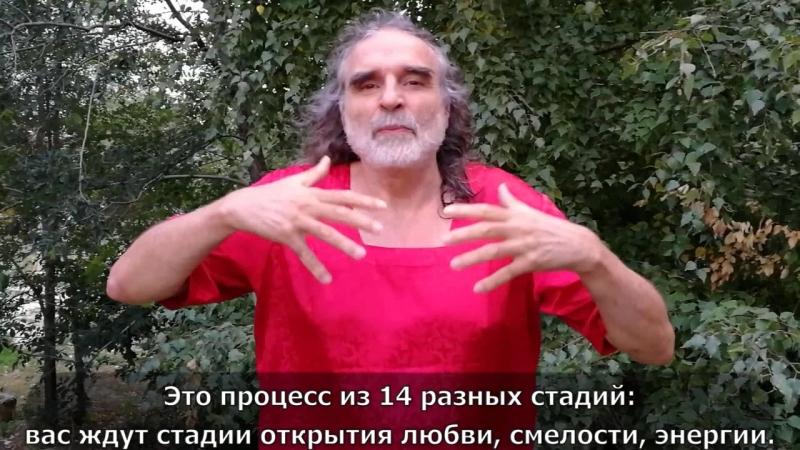 Вит Мано приглашает на AUM Медитацию 29 октября