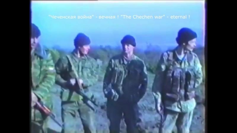 Андрей Селезнёв. Чечня 1999 год. 506 полк.18 декабря 1999г. Высотка.Разведка.Ханкала.Дачный участок.