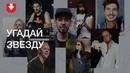 Вы бы Крида какого показали Угадывают по фото участников известных музыкальных групп