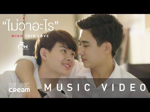 ไม่ว่าอะไร (Wish this love) - ดิว อรุณพงศ์【OFFICIAL MV】