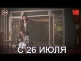 Дублированный трейлер фильма «Убежище дьявола»